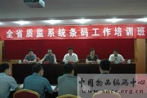 """江西省""""第一届条码地方工作机构人员培训""""在南昌顺利召开"""